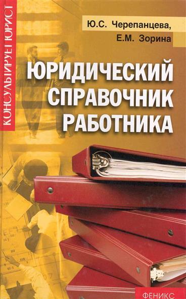 Юридический справочник работника