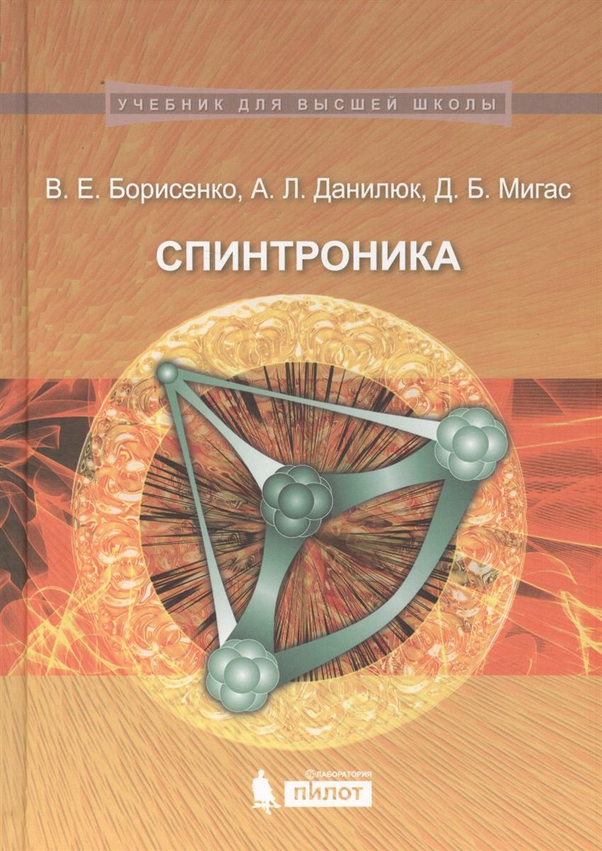 Спинтроника