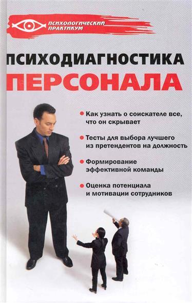Психодиагностика персонала