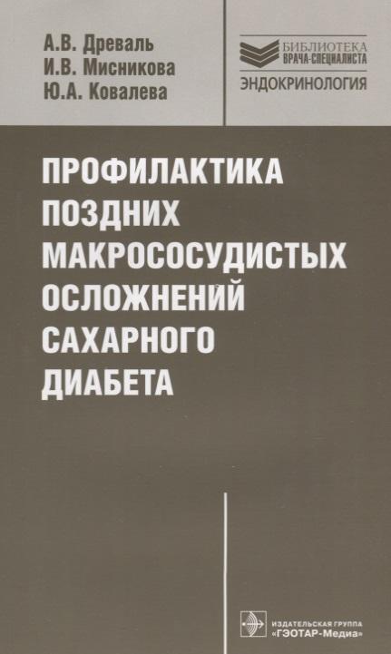 Древаль А., Мисникова И., Ковалева Ю. Профилактика поздних макрососудистых осложнений сахарного диабета scorpions comeblack 2 lp