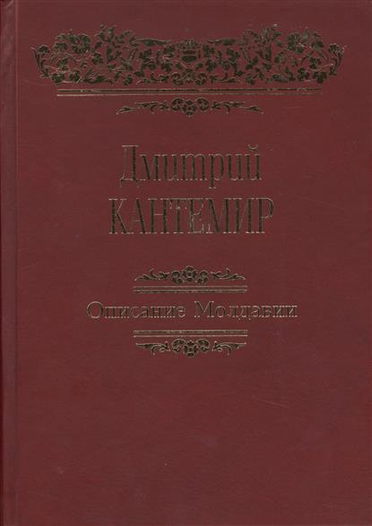 Описание Молдавии: Факсимиле, латинский текст и русский перевод Стурдзовского списка