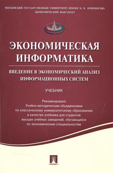 Экономическая информатика. Введение в экономический анализ информационных систем. Учебник