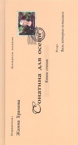 Храмова Ж. Сонатина для осени. Книга стихов ISBN: 9785987126059