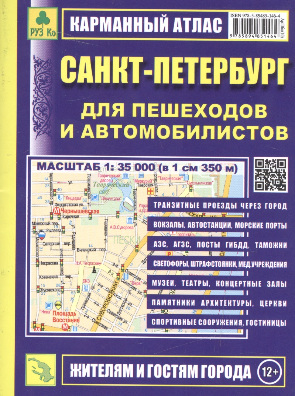 Смирнов А. Карман. атлас Санкт-Петербурга
