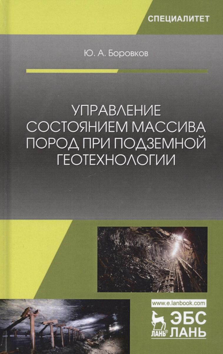Управление состоянием массива пород при подземной геотехнологии. Учебное пособие
