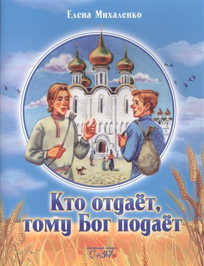 Михаленко Е. Кто отдает, тому Бог подает кто такой бог