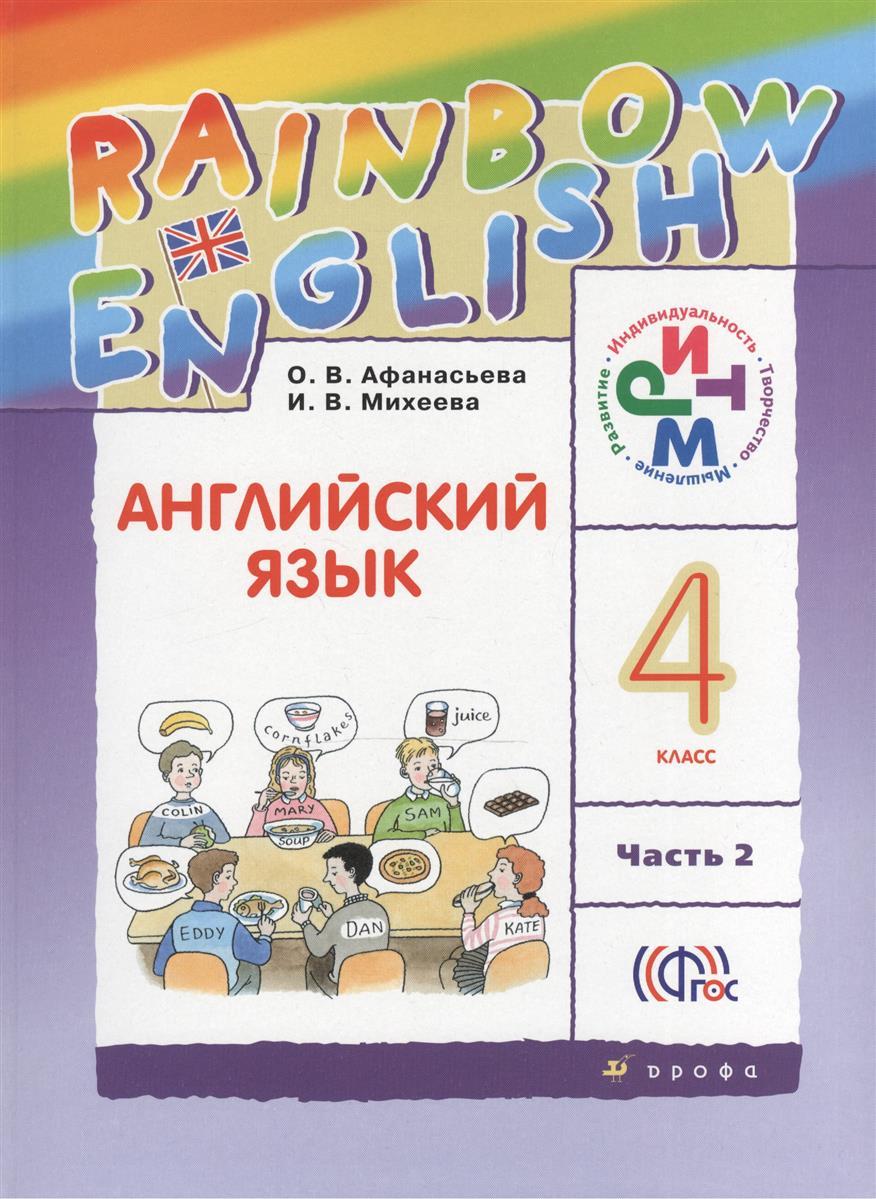 Афанасьева О., Михеева И. Rainbow English. Английский язык. 4 класс. В 2-х частях. Часть 2. Учебник о в афанасьева и в михеева английский язык 3 класс учебник в 2 частях часть 1