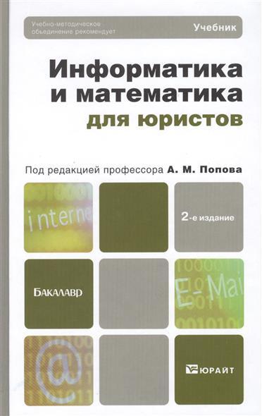 Информатика и математика для юристов Учебник для бакалавров, 2-е издание, переработанное и дополненное