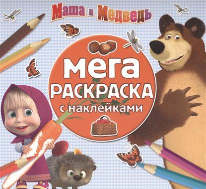 Баталина В. (ред.) Мега-раскраска с наклейками № МРН 1504 (Маша и Медведь)