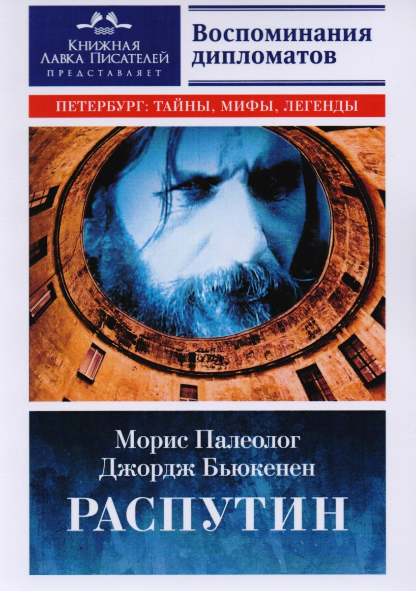 Палеолог М., Бьюкенен Д. Распутин. Воспоминания дипломатов лихачев д воспоминания