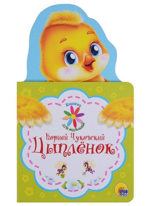 Книжка для малышей. Цыпленок, Чуковский Корней Иванович