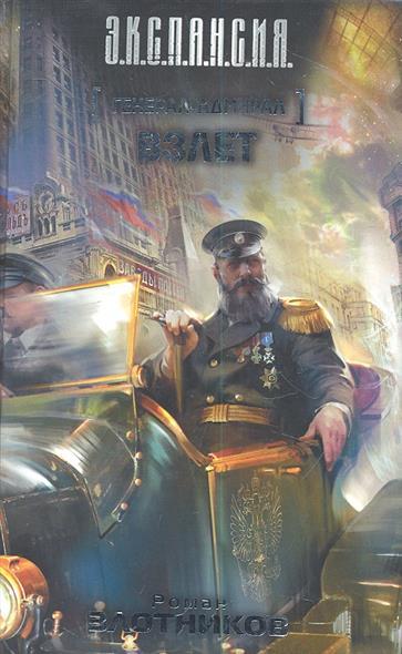 Злотников Р. Генерал-адмирал. Взлет белый генерал адмирал макаров