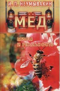 Неумывакин И. Мед Мифы и реальность kit thule toyota hi ace 5 dr bus 96 06 07