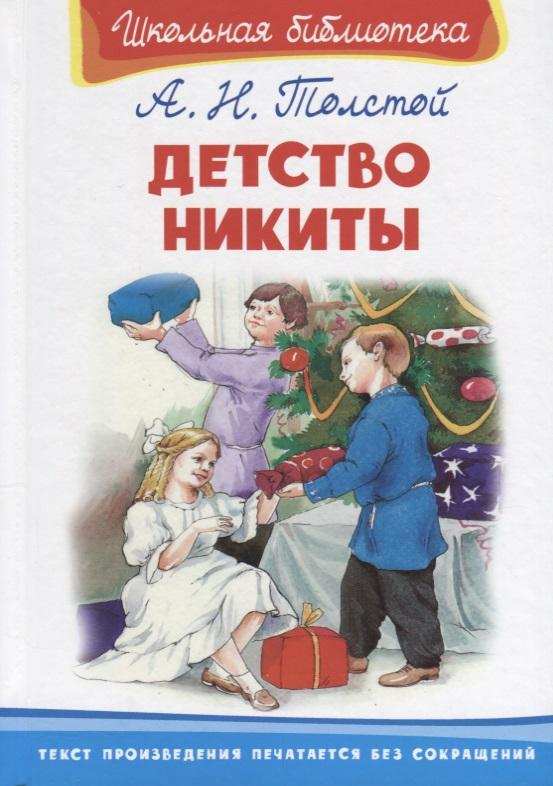 Фото Толстой А. Детство Никиты детство лидера