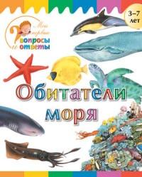 Орехова А. Обитатели моря. 3-7 лет орехова а животные фермы 3 7 лет