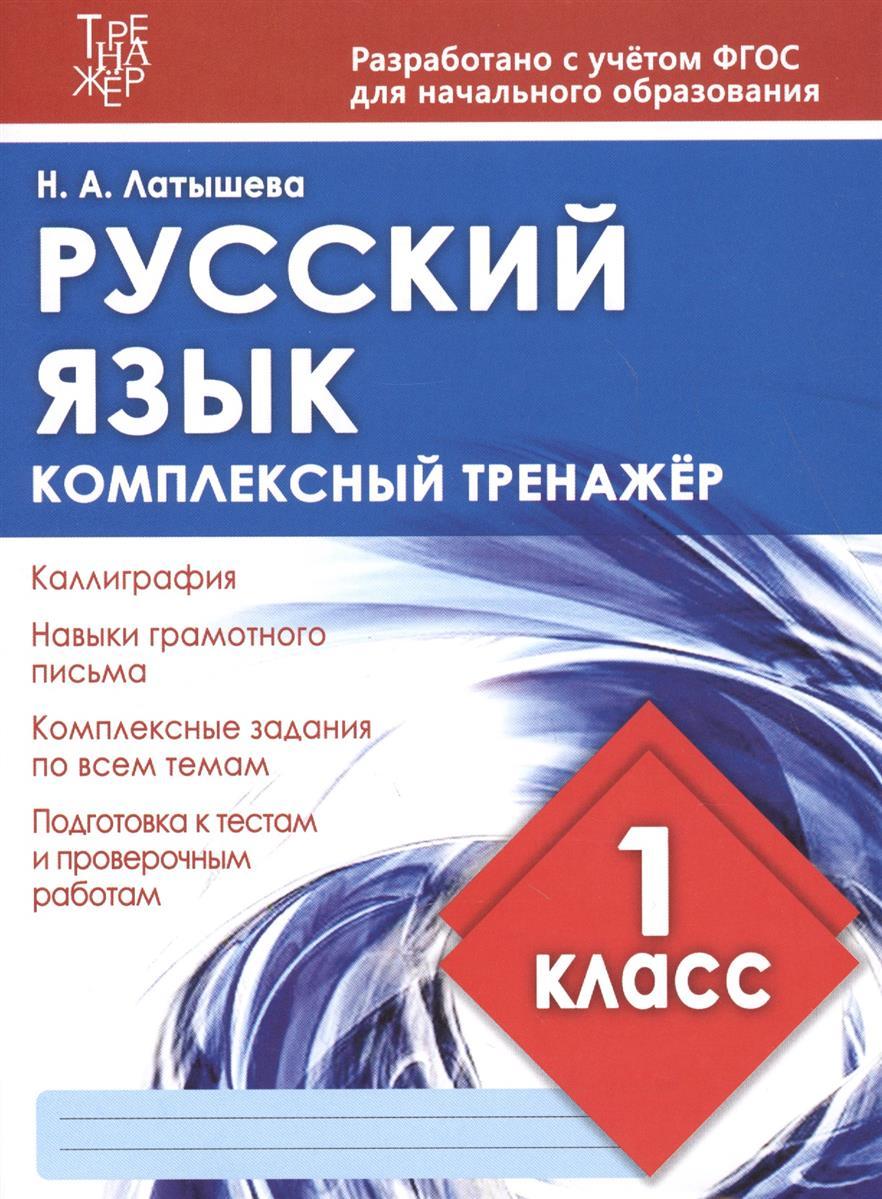 Латышева Н. Русский язык 1 класс. Комплексный тренажер