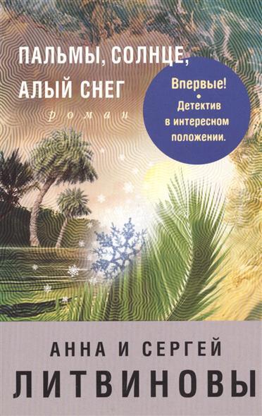 Литвинова А., Литвинов С. Пальмы, солнце, алый снег литвинова а литвинов с заговор небес