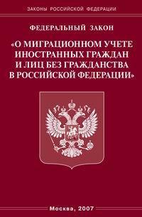 Закон о нелегальной работе иностранного гражданина