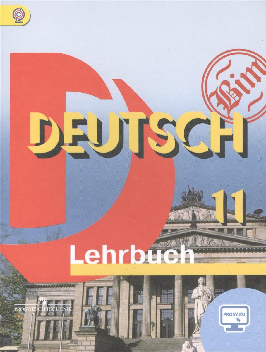 Немецкий язык. DEUTSCH. Lehrbuch. 11 класс. Учебник для общеобразовательных организаций. Базовый уровень