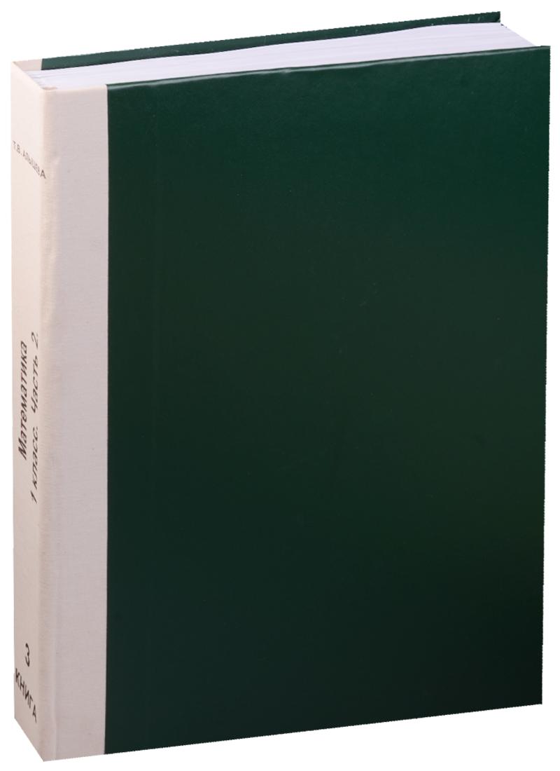Математика. 1 класс. В 2-х частях (в 12 книгах). Часть 2 (в 6 книгах). Книга 3. Учебник для детей с ограничением зрения. Издание по Брайлю