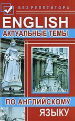Актуальные темы по англ. языку