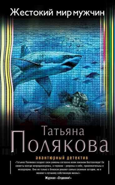 Полякова Т. Жестокий мир мужчин полякова т закон семи