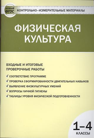 Верхлин В., Воронцов К. Физическая культура. 1-4 классы. Входные и итоговые проверочные работы