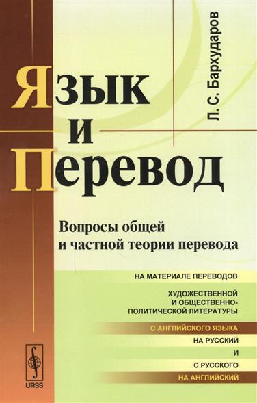 Язык и перевод Вопросы общей и частной теории перевода