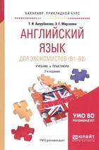 Английский язык для экономистов (B1 - B2). Учебник и практикум для прикладного бакалавриата