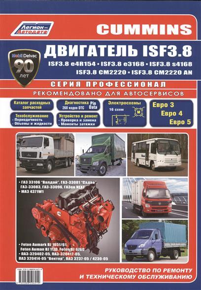 Cummins двигатель ISF3.8. Руководство по ремонту и техническому обслуживанию