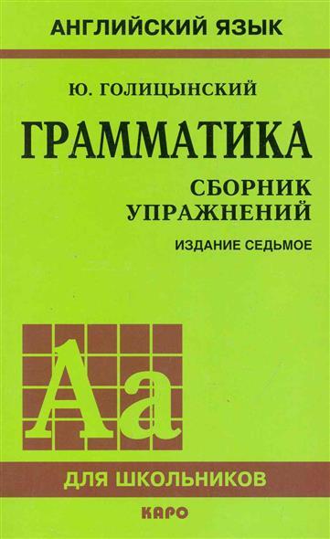 Голицынский Ю. Грамматика Сборник упражнений