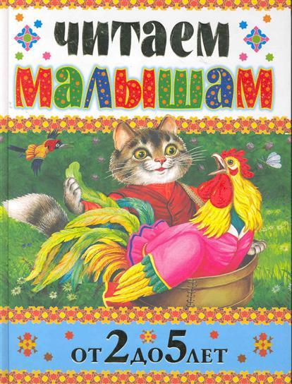 Кравец Г. (худ.) Читаем малышам от 2 до 5 лет читаем и растем детям от 5 месяцев до 5 лет