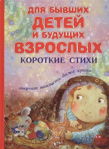 Данкова Р. (ред.) Для бывших детей и будущих взрослых. Короткие стихи