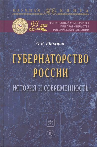 Губернаторство России: история и современность. Монография