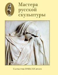 Мастера русс. скульптуры 18-20 в. т.1 Скульптура 18-19 в.