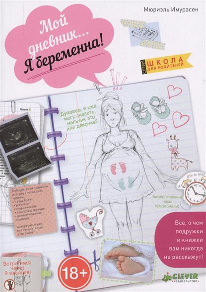 Имурасен М. Мой дневник... Я беременна! издательство clever мой дневник я мама