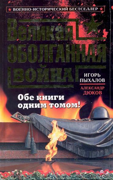 Великая оболганная война Обе книги одним томом