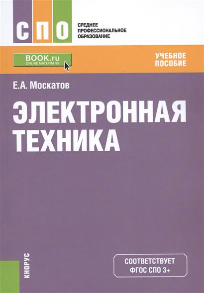 Электронная техника. Учебное пособие