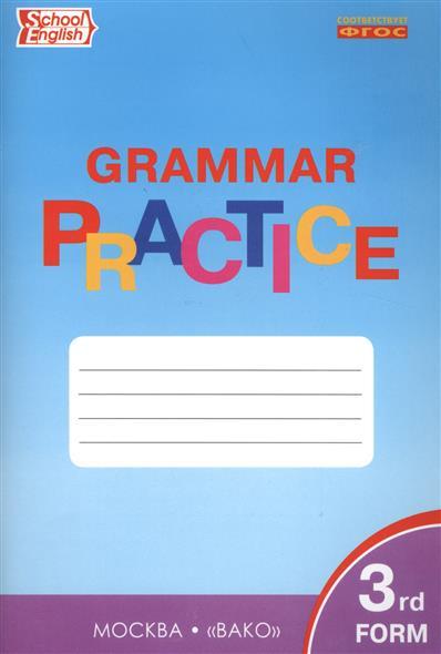 Английский язык. Грамматический тренажер. 3 класс