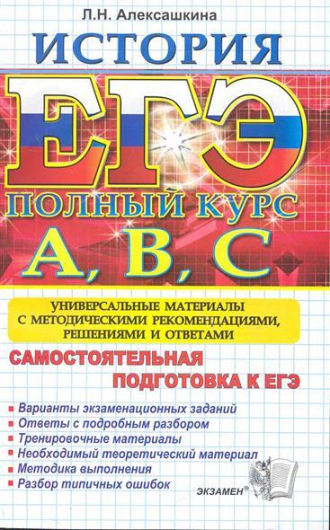ЕГЭ История Самост. подготовка к ЕГЭ