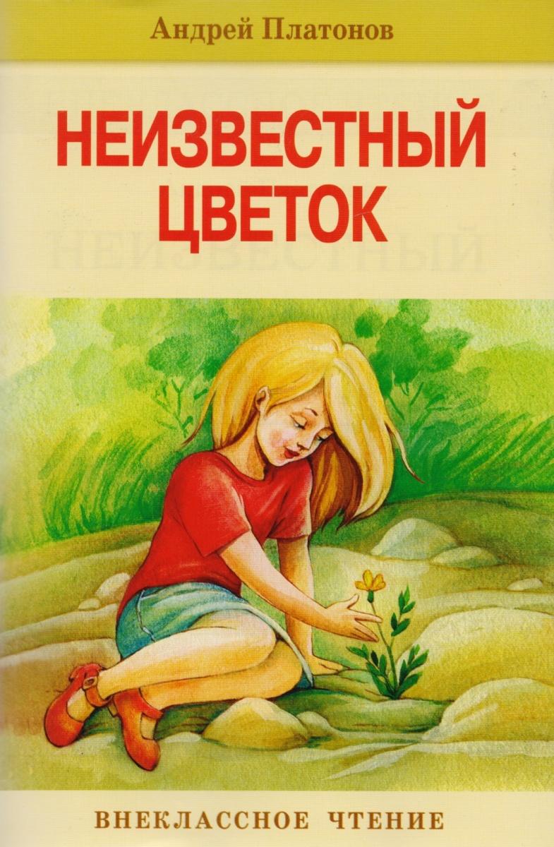 Платонов А. Неизвестный цветок объедков а неизвестный кубанев