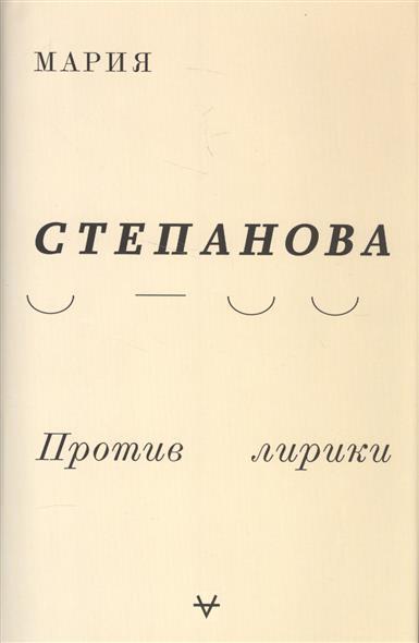 Степанова М. Против лирики. Стихи 1995-2015
