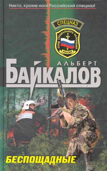 Байкалов А. Беспощадные байкалов а крестоповал мракобесы