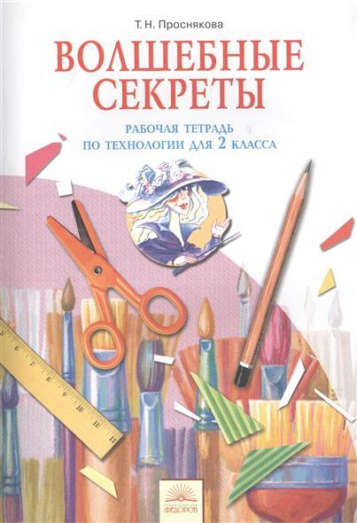 Волшебные секреты. Рабочая тетрадь по технологии для 2 класса. 6-е издание