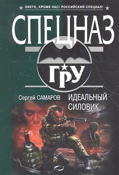 Самаров С. Идеальный силовик самаров с спрут