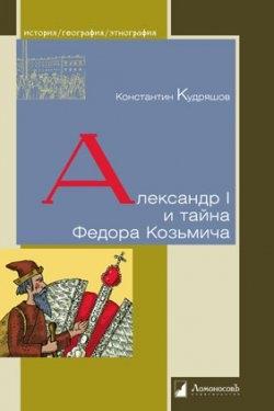 Кудряшов К. Александр I и тайна Федора Козьмича