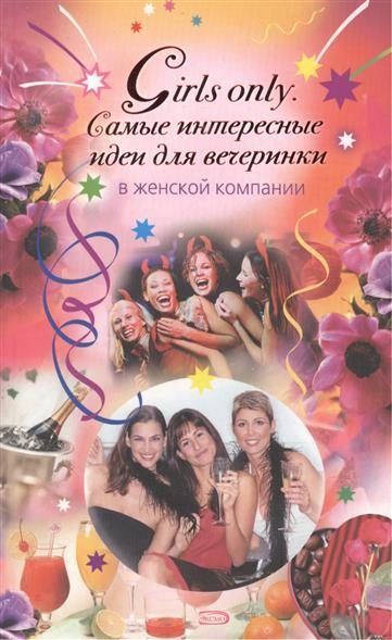Girls only Самые интерес. идеи для вечеринки в женск. компании