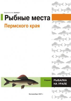 Путеводитель Рыбные места Пермского края