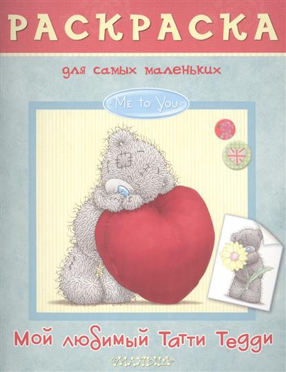 Комарова Н. Me to You. Мой любимый Татти Тедди книги издательство аст me to you мой любимый татти тедди