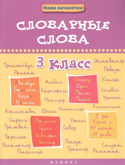 Елынцева И Словарные слова. 3 класс умный блокнот начальная школа словарные слова